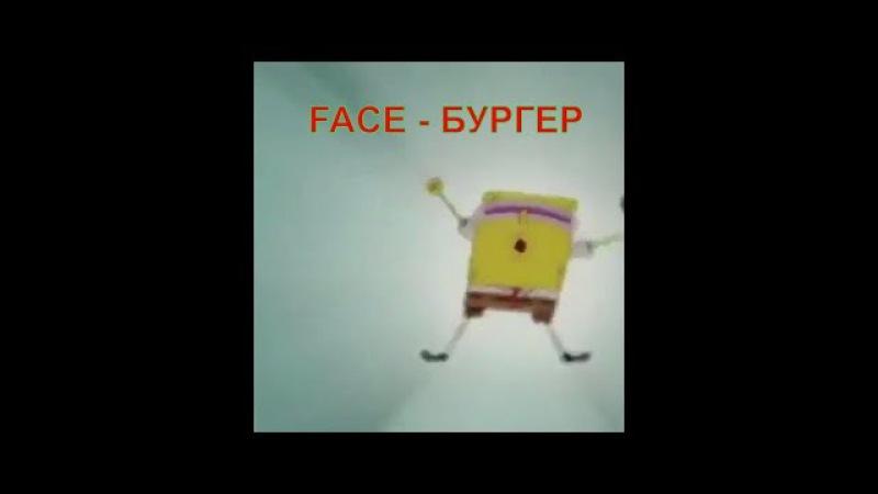 Спанч Боб - БУРГЕР (FACE)