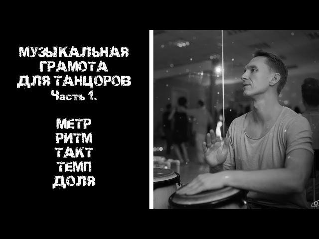 Музыкальная грамота для танцоров ч.1 МЕТР, РИТМ, ТАКТ, ТЕМП, ДОЛЯ