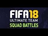 FIFA18 SQUAD BATTLES фифа18 батл