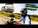Начало Мото Жизни . МОТОпарк Мотоциклиста . Экстремальная и Непредсказуемая Yamaha ...
