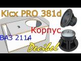Kicx PRO 381D в ВАЗ 2114 в корпусе от Decibel