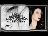 Palace of Photoshop  Обработка микс-кистью + светотень l $#120026$#120017