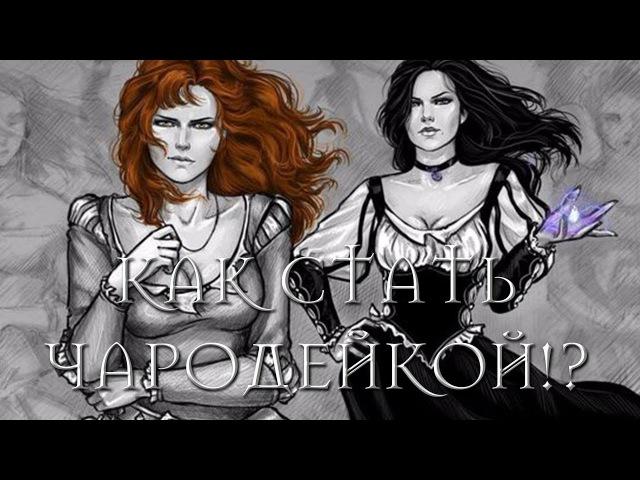 Как стать чародейкой Пособие Ведьмак Лор Lore