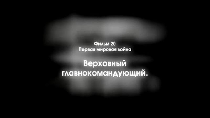 Фильм 20. Первая мировая война. Верховный главнокомандующий