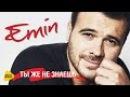 Emin - Ты же не знаешь ( Official Lyric Video ) Премьера 2016