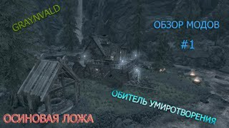 Skyrim / Осиновая Ложа - Обитель умиротворения(дом) \ Graynvald