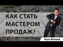 КАК СТАТЬ МАСТЕРОМ ПРОДАЖ   Азат Валеев