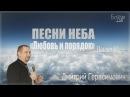 Песни неба. Псалом 62. Любовь и порядок - Дмитрий Герасимович