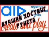 Где бесплатно разместить сайт / Лучший хостинг рунета