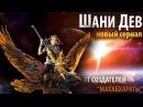Шани Дев Сатурн Воздающий плоды поступков Сериал от создателей Махабхараты