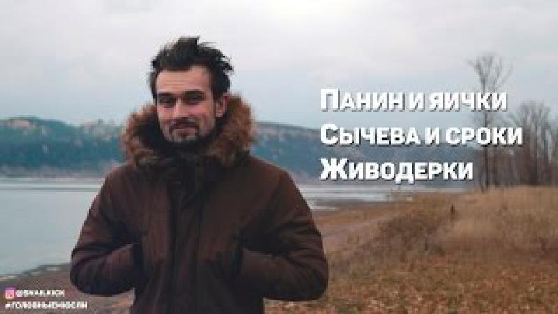 ГОЛОВНЫЕМЮСЛИ: Панин, Сычева, Живодерки
