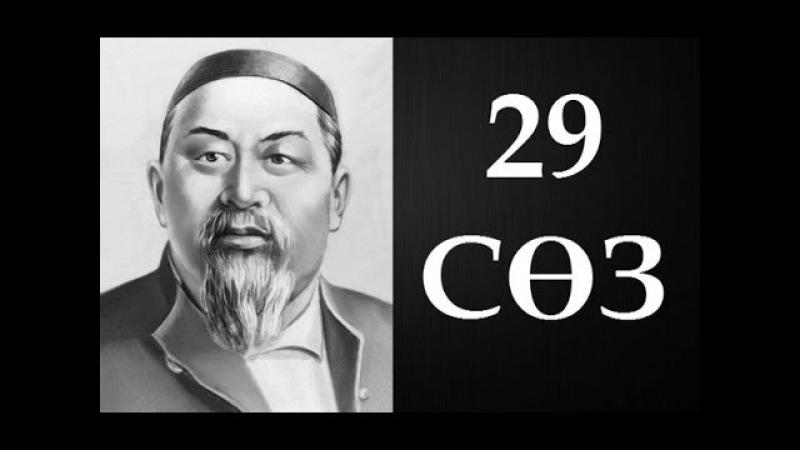 Абайдың қара сөздері. Жиырма тоғызыншы сөз (1895) ● Аудиокітап ●