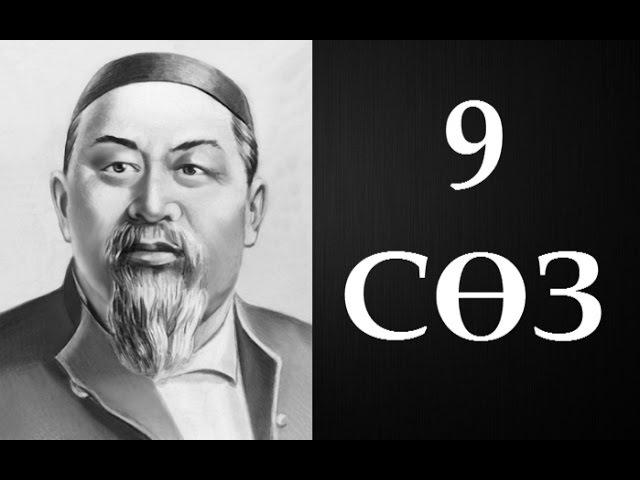 Абайдың қара сөздері. Тоғызыншы сөз (1892) ● Аудиокітап ●