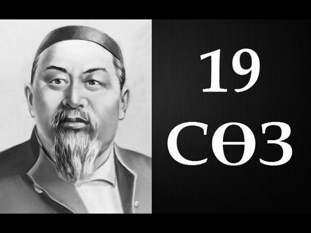 Абайдың қара сөздері. Он тоғызыншы сөз (1893) ● Аудиокітап ●