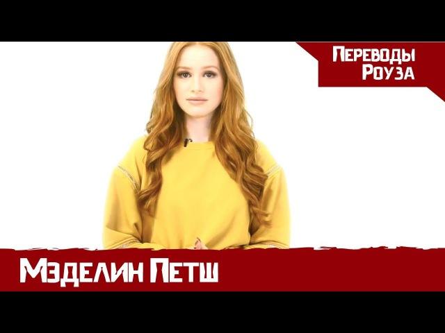 Мэделин Петш говорит об ИЗНАСИЛОВАНИИ в сериале РИВЕРДЕЙЛ