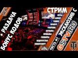 СТРИМ С КАНАЛОМ GSTV - GF17, Игры, Фильмы, YouTube + РАЗДАЧА БОНУС КОДОВ!!! Часть 1