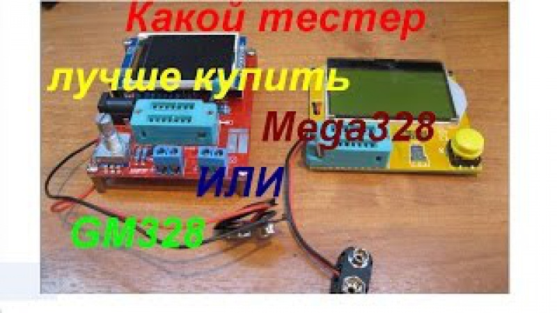 Какой тестер лучше купить Mega328 и GM328 калибровка