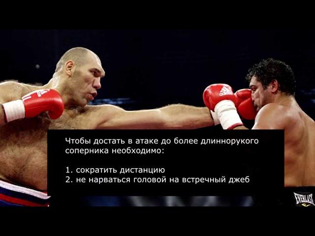 Бокс Работа против высокого соперника jrc hf jnf ghjnbd dscjrjuj cjgthybrf