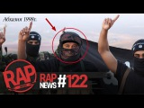 RapNews #122 L'ONE VS RIGOS, БАСТА VS ДЕЦЛ(ПРОДОЛЖЕНИЕ), BIG BOSS &amp ОХРИП, SERYOGA,140BPM