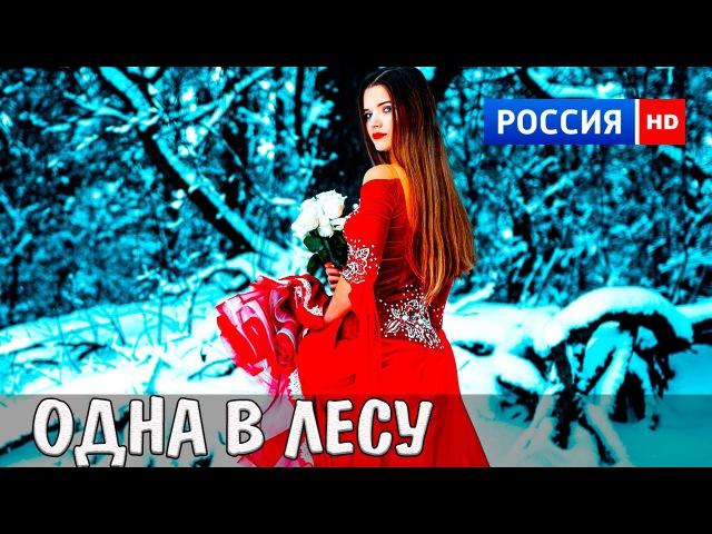 """ВОЛШЕБНАЯ МЕЛОДРАМА💔 """"ОДНА В ЛЕСУ""""💔 Русские фильмы 2017 HD"""
