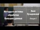 Лекция 1 | Методы и системы обработки больших данных | Иван Пузыревский