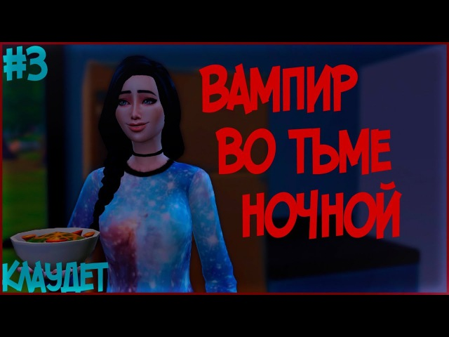 The Sims 4 Династия Клаудет 3