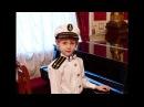 Жил отважный капитан (муз. И.Дунаевский, сл. В. Лебедев-Кумач)