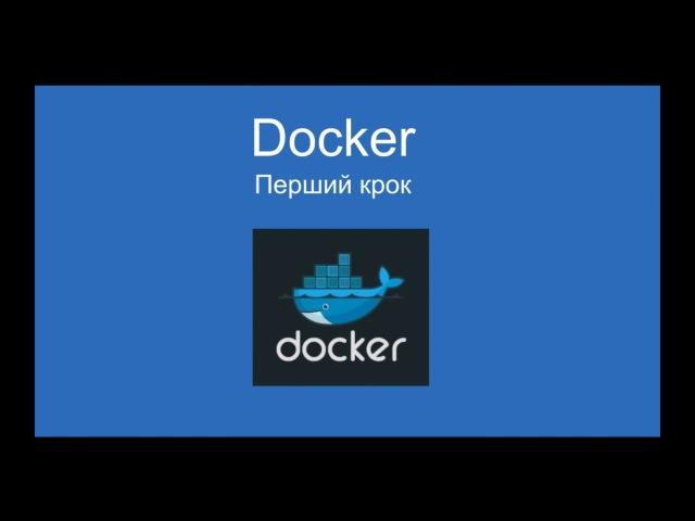 Перше знайомство з Docker та Docker Compose