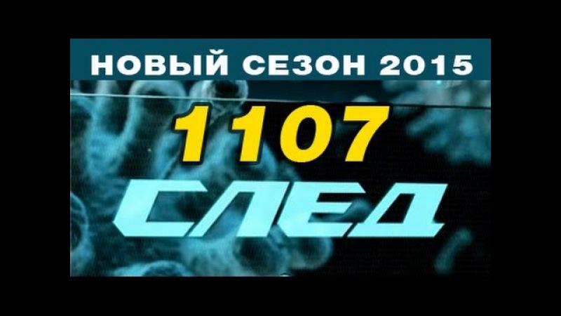 След 1107 серия