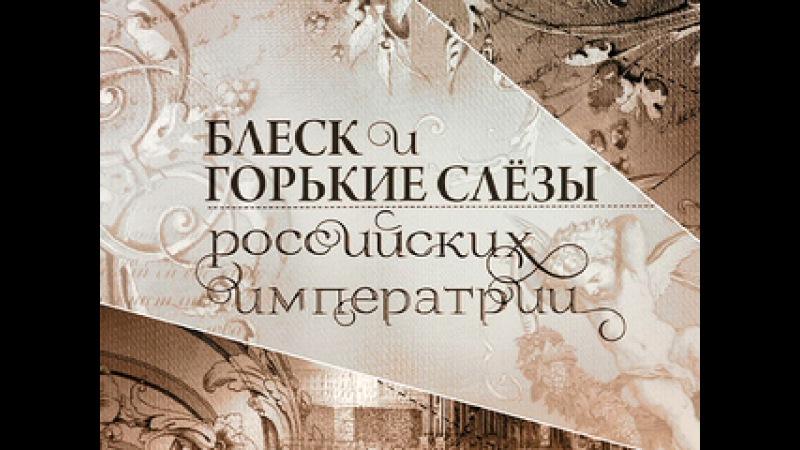 Блеск и горькие слезы российских императриц / Cмотреть все выпуски онлайн / tvkultura.ru