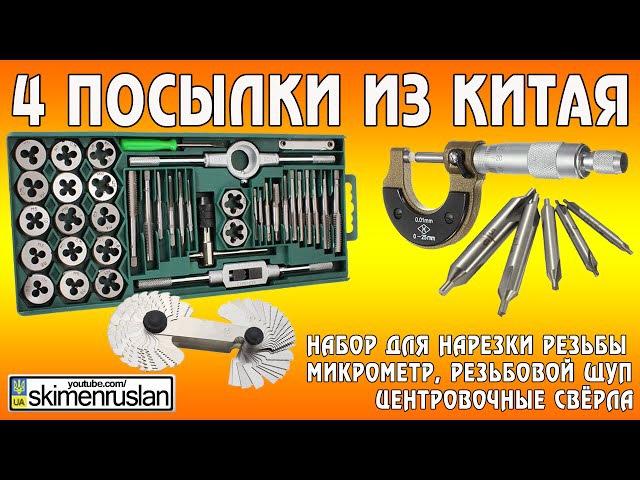 ЧЕТЫРЕ ПОСЫЛКИ ИЗ КИТАЯ набор для нарезки резьбы Микрометр, резьбовой щуп
