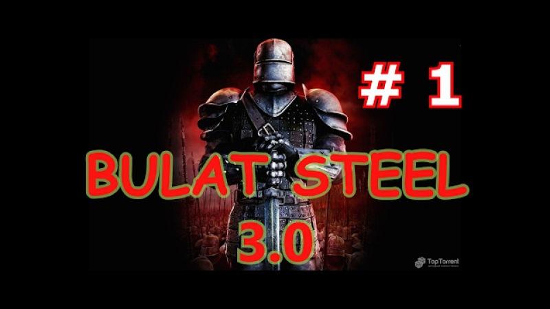 Булатная сталь TW 3.0 1