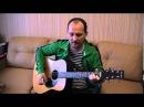 Стоит сосна, река жемчужная течет (первая песня на гитаре) ялюблюгитару
