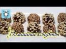Домашние конфеты с черносливом и курагой