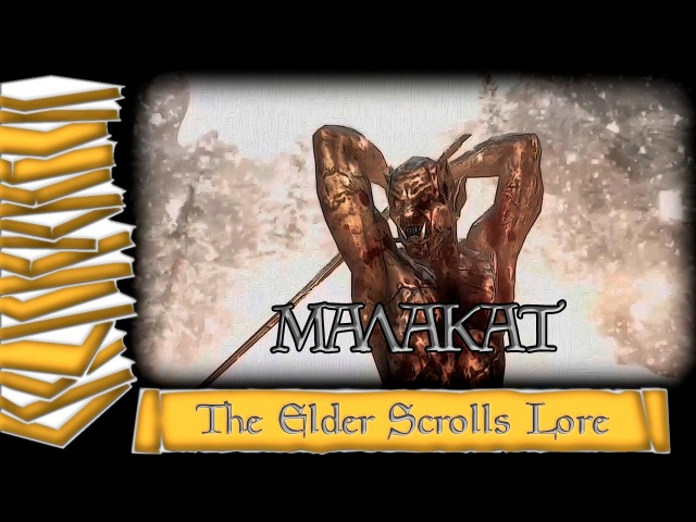 Малакат| История мира The Elder Scrolls Лор/ Lore