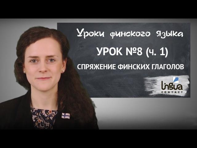 Уроки финского языка. Урок №8: Финские глаголы, часть 1 (1 и 2 типы)