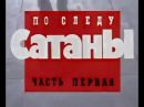 Криминальная Россия По следу сатаны Чикатило Части 1 и 2