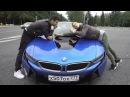 Новая BMW i8. Камеди Клаб. Шоу Немова. Парфюмер.