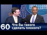 60 минут. Что бы такого сделать плохого последние часы Обамы в Белом Доме. Ток-шо...