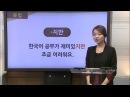 Корейский язык . Урок 14