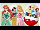 Киндер Сюрприз. Принцессы ДИСНЕЯ. Мультики для девочек. Видео для детей