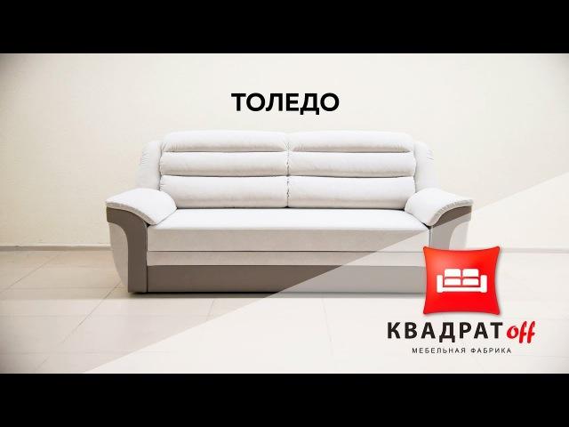 Диван-кровать Толедо