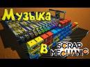 Музыкальные постройки в Scrap Mechanic. music 3