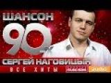 Шансон 90-х  Сергей Наговицын