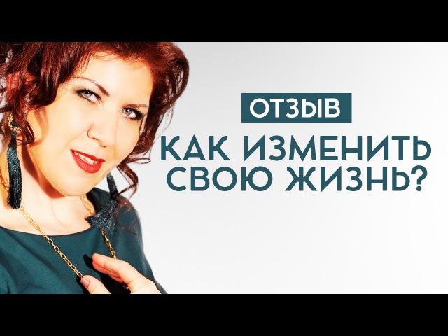 Видео отзыв о семинаре Марго Фокс Изобильная Женщина. Анастасия г.Томск