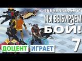 The Banner Saga #7 Мы выбираем бой! Прохождение игры PEGI 16+