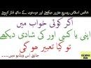 Khawab Men Apni Ya Kisi Ki Shadi Dekhe To Kya Tabeer Ho Gi