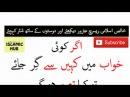 Khawab Men Girne Ki Tabeer In Urdu - Khawab Men Girna - خواب میں گرنے کی تعبیر