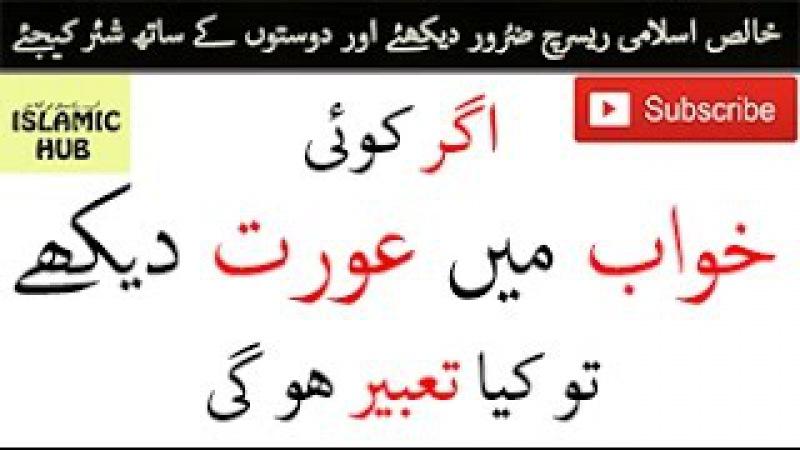 Khawab Men Aurat Dekhna Khawab Men Aurat Dekhne Ki Tabeer In Urdu