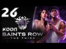 Saints Row 3 - Кооператив - Прохождение Финал 26 Перезалито